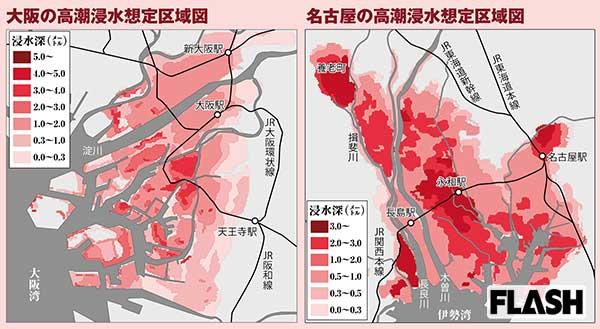 大阪大水害は他人事じゃない!被害にあったらどうすればいいの?
