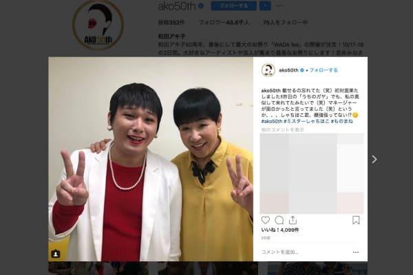 和田アキ子、自身のモノマネを行うMr.シャチホコと笑顔で初対面