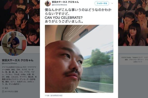 安田大サーカス クロちゃんの「炎上ツイッター」黒幕は鈴木拓