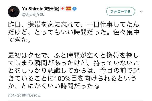 城田優「携帯を忘れて」デジタルデトックスに成功