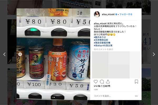 観月ありさ、大阪で「ほうじ茶30円」の自販機を発見して驚く