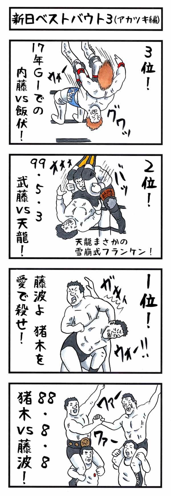 「新日本プロレス」わが名勝負を4コマ漫画で描いてみた