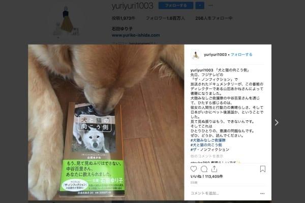 石田ゆり子のインスタにあふれる「おすすめ本」秋の夜長にいかが?