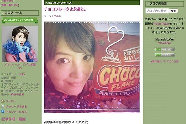 荻野目洋子、森永のチョコフレーク生産終了に「悲し過ぎます」