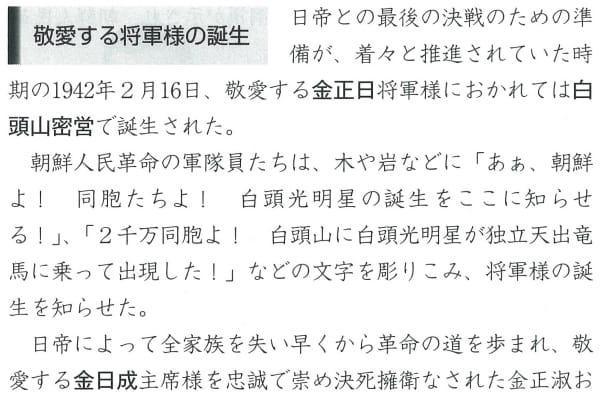 北朝鮮の教科書に書かれた「都合よすぎる偽史」を一挙検証
