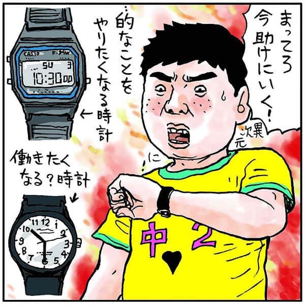 腕時計大好き「吉田戦車」量販店めぐりめぐって1057円で購入