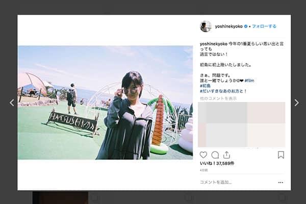 芳根京子、ももクロ玉井詩織と初島旅行「奇跡のお休みかぶり」