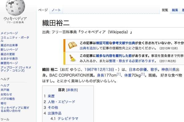 エゴサーチする「織田裕二」自身のウィキペディアにダメ出し