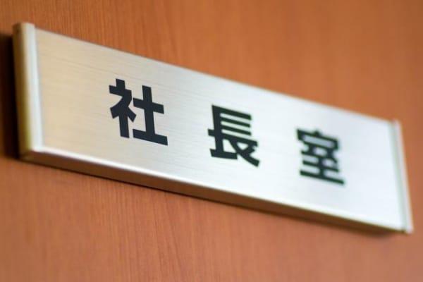 絶対に首を切らなかった日本の「名経営者」(1)佐治敬三