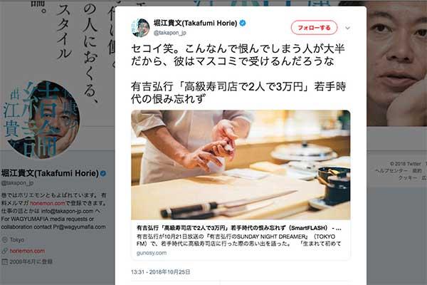 ホリエモン、有吉の「高級寿司店に怒り」報道に「セコイ笑」
