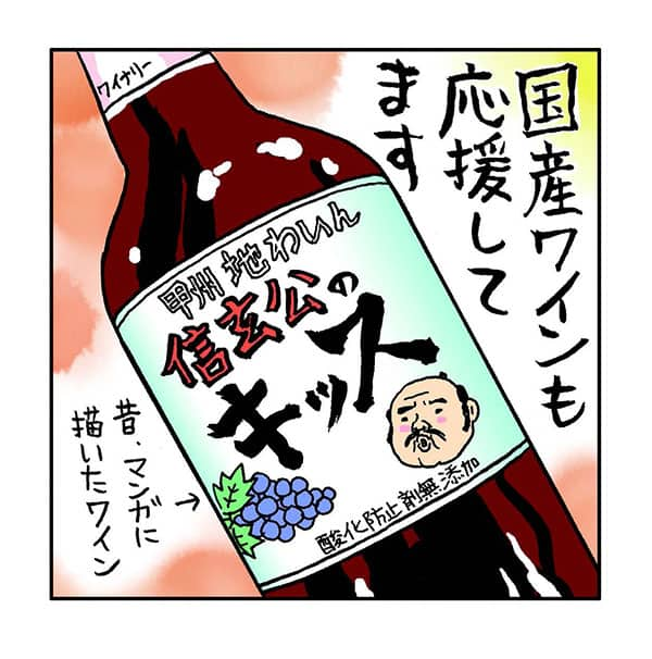 ワイン党の吉田戦車「酒量記録アプリ」で二日酔い減少