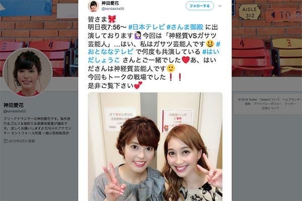 日村勇紀の妻・神田愛花「下着を床暖房で乾かす」ガサツ道