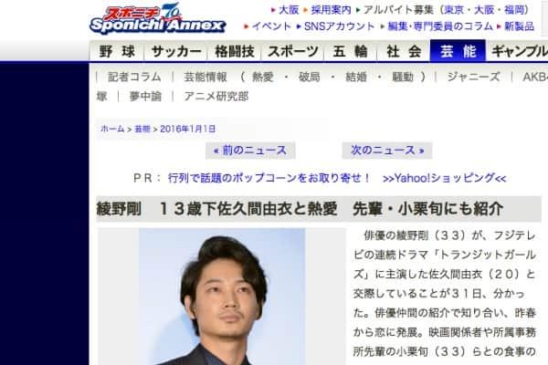 綾野剛と佐久間由衣の交際報道、一番喜んだのは「スポニチ」