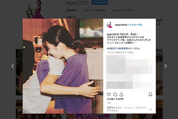 『リーガルV』米倉涼子が島崎遥香とハグするオフショット公開