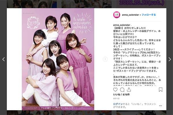 弘中アナも出番減少…カレンダーで見る女子アナ「働き方改革」