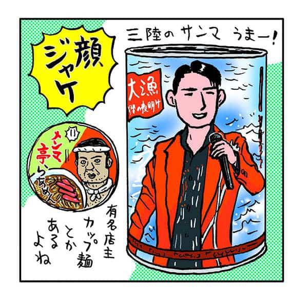 吉田戦車、盛岡の朝市で「福田こうへい」の缶詰を買う