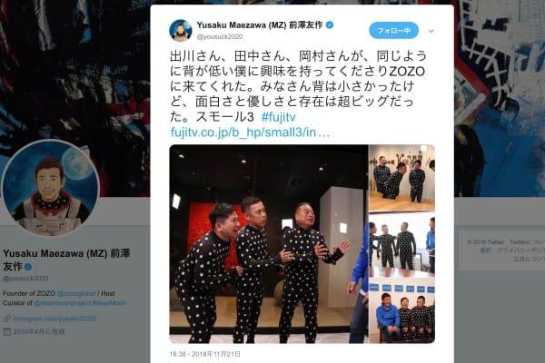 岡村隆史、ZOZO前澤社長宅に驚く「地下に寿司カウンターが」
