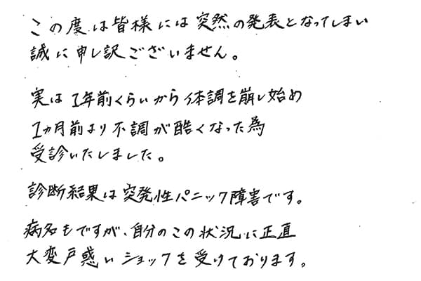 Sexy Zone「松島聡」がパニック障害で活動休止へ