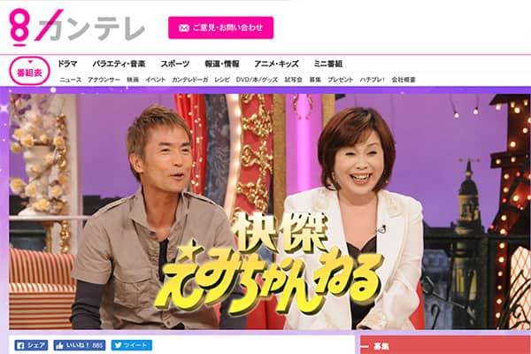 上沼恵美子、松本人志に『快傑えみちゃんねる』出演を直談判