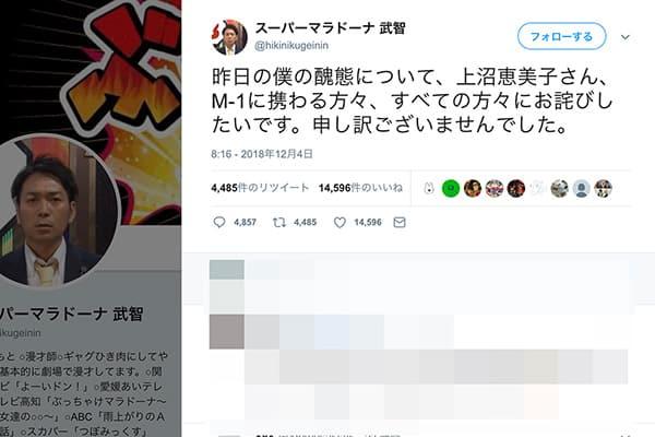上沼恵美子に「みんなうんざり」M-1場外乱闘は収束するか?