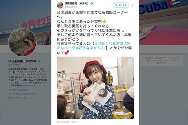 SKE48須田亜香里「幸薄そうな人が人気」と高級バッグやめる