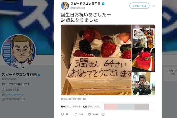 井戸田潤、23歳女性にクリスマス告白するも拒絶される