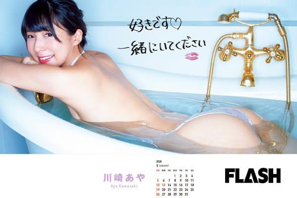 「川崎あや」よりキスと愛の告白!2020年1-2月カレンダー