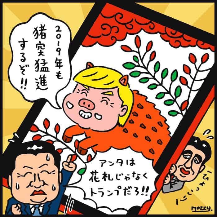 一コマ漫画 1億総スキャンダル社会 smart flash 光文社週刊誌