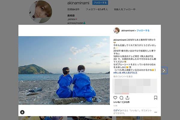 濱口優&南明奈「無人島0円結婚式」キスに有野がカットイン