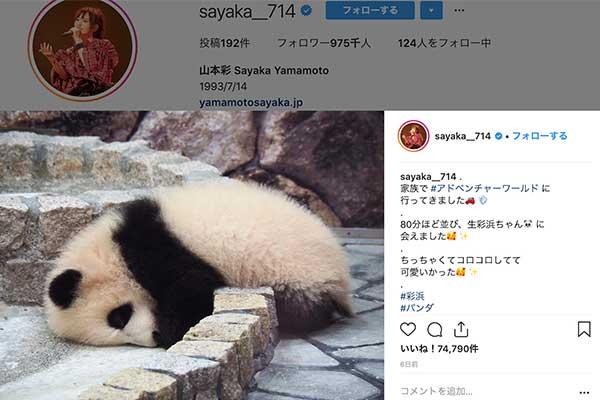 山本彩、NMB48卒業で10年ぶり家族旅行「パンダ見た!」