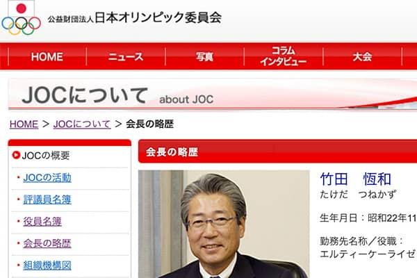 フランスで訴追される「JOC竹田会長」贈賄疑惑をかんたん整理