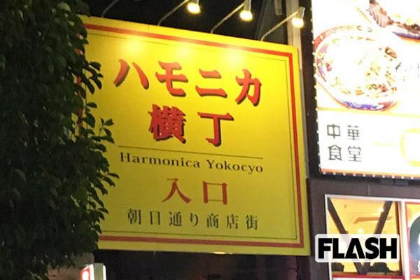 40代記者の「東京ナンパ聖戦記」効率重視のハモニカ横丁