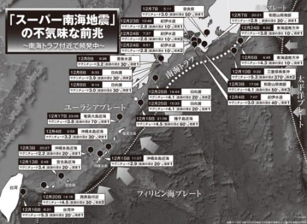 死者47万人「スーパー南海地震」の発生が秒読み段階