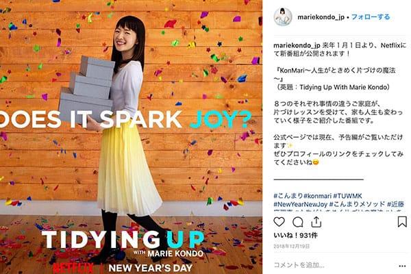 近藤麻理恵の片付け術が大ブーム「SPARK JOY」が世界中に拡散