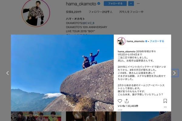星野源とハマ・オカモト、2人きりで屋久島旅行を満喫