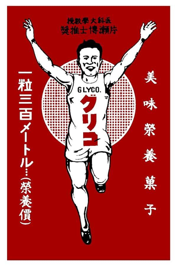 NHK大河『いだてん』の主人公・金栗四三がグリコのモデル