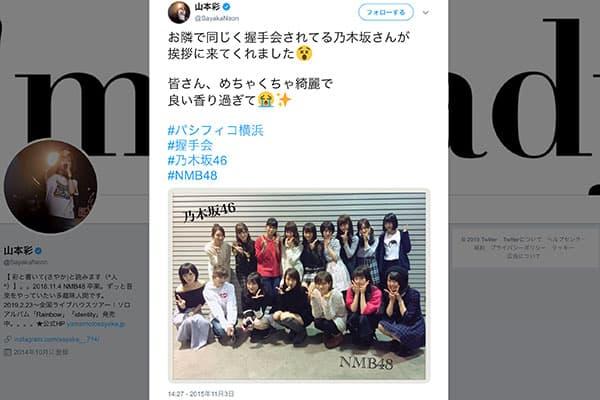 山本彩「乃木坂46はいい匂い」「NMB48はソースのニオイ」