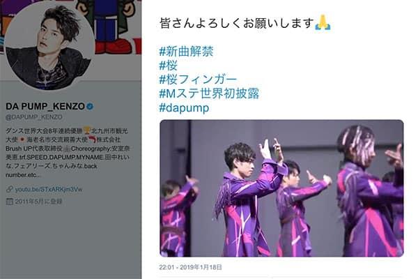 DAPUMP新曲『桜』の振り付けは指3本の「サクラフィンガー」