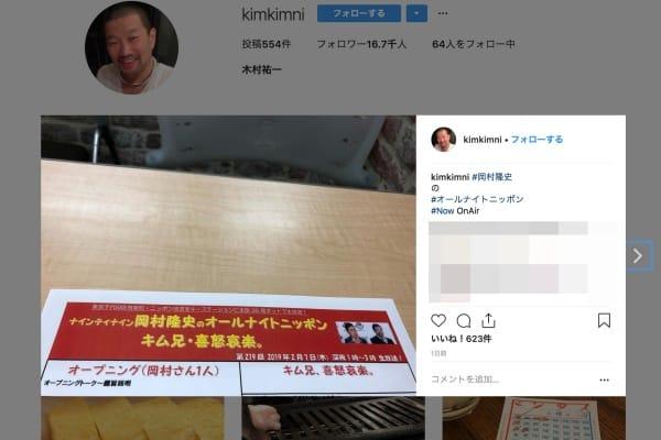 木村祐一、フジモンに怒った「沖縄コーレーグース事件」の真相語る