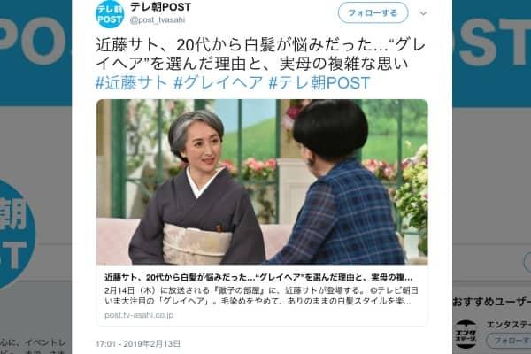 近藤サト、グレイヘア公開で「女性からモテるようになった」