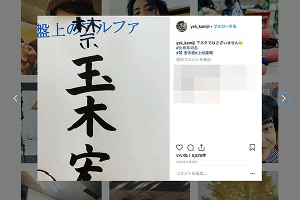 玉木宏と上地雄輔はイタズラ仲間「グルングルン巻きにしてやる」