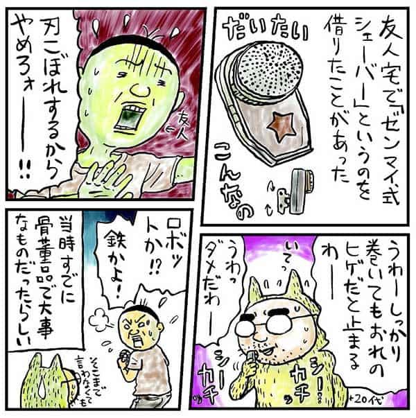 吉田戦車、「ヒゲをまきちらすな」の声に今日もヒゲそり水洗い