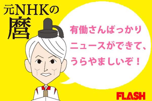 NHK時代より収入減「登坂淳一アナ」有働由美子がうらやましい