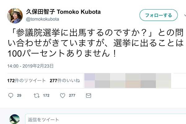 参院選の立候補を否定した「元TBS・久保田智子」のすごい経歴