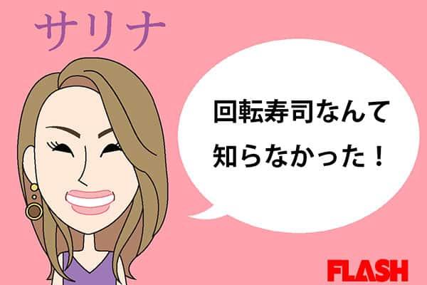 鈴木紗理奈はお嬢様育ちだった「両親とも社長で週1でフグ」