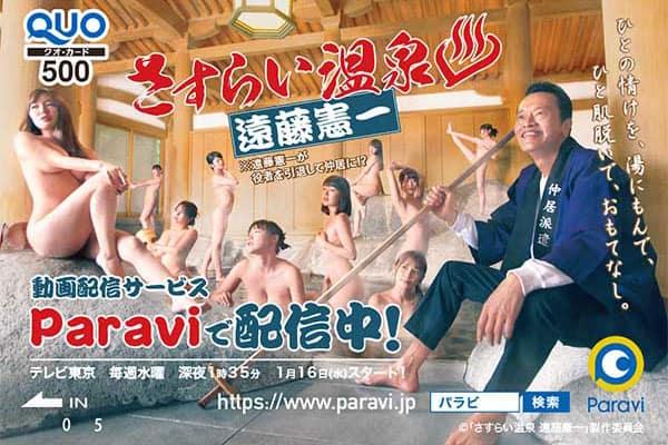 【PR】『さすらい温泉遠藤憲一』Paravi限定配信で「西野翔」の入浴現…