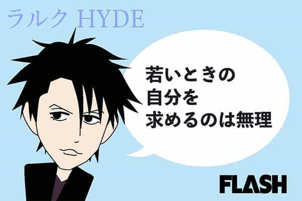 ラルク・HYDE、「いつジジイキャラになるか狙っている」