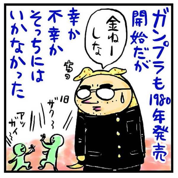 吉田戦車、熟読した「ガンダム全集」実家で見返して痛恨