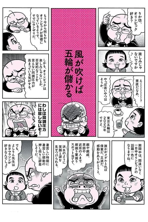 小林よしのり「米国の都合で酷暑開催になった東京五輪に反対」