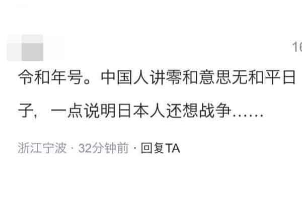 新元号「令和」に中国から批判の声「平和ゼロに通じる…」